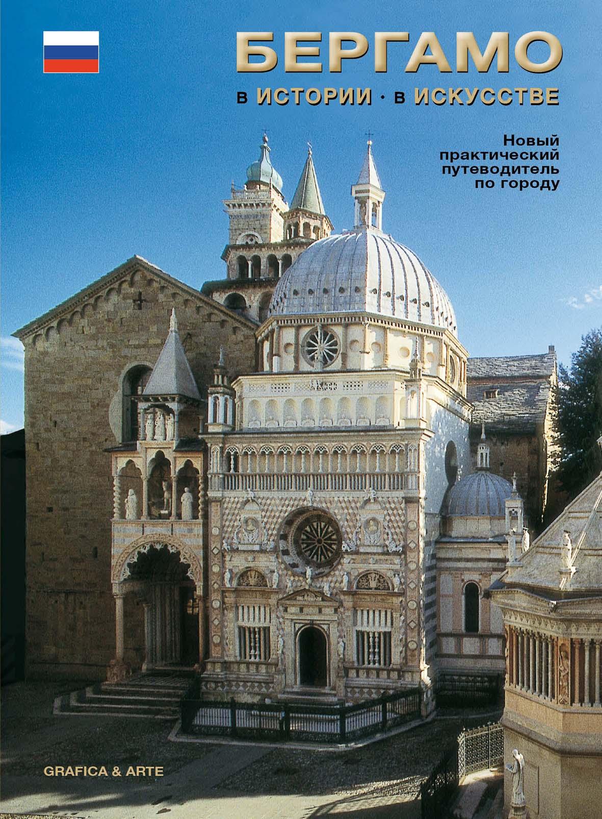 Бергамо в истории в искусстве